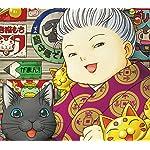 ふしぎ駄菓子屋 銭天堂 QHD(1080×960) 墨丸(すみまる),紅子
