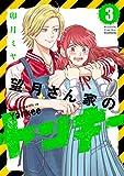 望月さん家のヤンキー(3) (パルシィコミックス)