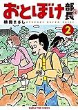 おとぼけ部長代理 2巻 (まんがタイムコミックス)
