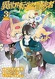異世界転生の冒険者 3巻 (マッグガーデンコミックスBeat'sシリーズ)