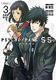 PSYCHO-PASS サイコパス Sinners of the System「Case.3 恩讐の彼方に__」 (ブレイドコミックス)
