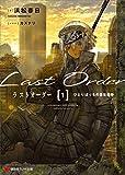 ラストオーダー1 ひとりぼっちの百年戦争 【電子特典付き】 (講談社ラノベ文庫)
