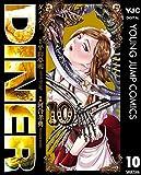DINER ダイナー 10 (ヤングジャンプコミックスDIGITAL)