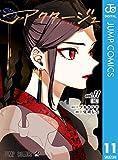 アクタージュ act-age 11 (ジャンプコミックスDIGITAL)