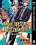 DOUBLE DECKER! ダグ&キリル 4 (ヤングジャンプコミックスDIGITAL)