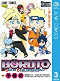 BORUTO-ボルト- SAIKYO DASH GENERATIONS 3 (ジャンプコミックスDIGITAL)