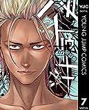バトゥーキ 7 (ヤングジャンプコミックスDIGITAL)