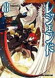 レジェンド(8) (ドラゴンコミックスエイジ)