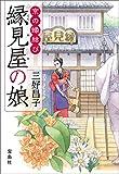 京の縁結び 縁見屋の娘 (宝島社文庫)