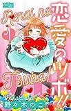 恋愛のツボ!! 1 (ジューシーラブ)