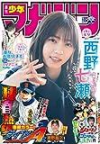 週刊少年マガジン 2020年18号