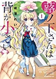 蕗ノ下さんは背が小さい(1) (コミックDAYSコミックス)