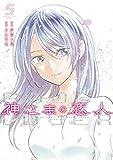 神さまの恋人(5) (ヤングマガジンコミックス)