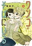 ワンコそばにいる(2) (コミックDAYSコミックス)