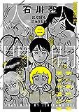 人間入門(2) (コミックDAYSコミックス)