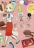 おみやげどうしよう?(4) (コミックDAYSコミックス)
