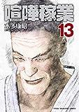 喧嘩稼業(13) (ヤングマガジンコミックス)