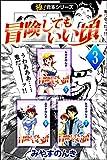 【極!合本シリーズ】 冒険してもいい頃3巻