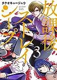 放課後ストレイシープ(3) (コミックDAYSコミックス)