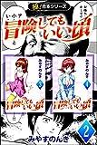 【極!合本シリーズ】 冒険してもいい頃2巻