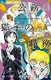 公務員猫子の職務(1) (フラワーコミックスα)