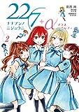 22/7+α(2) (サンデーうぇぶりコミックス)