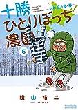十勝ひとりぼっち農園(5) (少年サンデーコミックススペシャル)