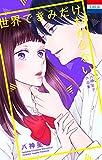 八神星子作品集「世界できみだけわからない」 1 (花とゆめコミックス)