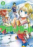プラネットガール(2) (ビッグコミックス)