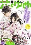 【電子版】花とゆめ 8号(2020年)