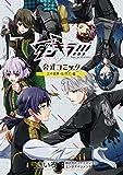 【電子版】ダンキラ!!! 公式コミック 三千世界・B.M.C.編 (花とゆめコミックススペシャル)