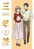 三年差 3巻 (デジタル版ガンガンコミックスpixiv)