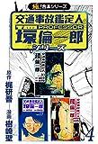 【極!合本シリーズ】 交通事故鑑定人 環倫一郎シリーズ4巻