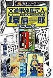 【極!合本シリーズ】 交通事故鑑定人 環倫一郎シリーズ3巻