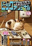 ビッグコミックオリジナル 2020年8号