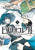 ビブリオコレクト 3巻 (デジタル版Gファンタジーコミックス)