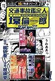 【極!合本シリーズ】 交通事故鑑定人 環倫一郎シリーズ1巻