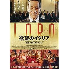 LORO 欲望のイタリア [DVD]