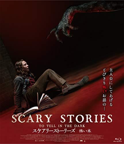 Amazon で スケアリーストーリーズ 怖い本 を買う