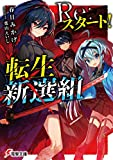 Re:スタート!転生新選組 (電撃文庫)