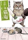 お直し処猫庵 猫店長、三冊目にはそっと出し (富士見L文庫)
