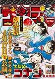 週刊少年サンデー 2020年19号