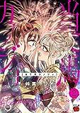 当て馬カノジョ【電子特別版】 2 (チャンピオンREDコミックス)