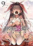 神さまの怨結び【電子特装版】 9 (チャンピオンREDコミックス)