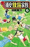 あっぱれ! 浦安鉄筋家族 6 (少年チャンピオン・コミックス)