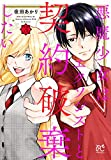 悪魔少女はエクソシストと契約破棄したい 3 (プリンセス・コミックス)