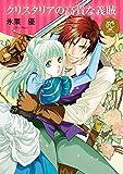 クリスタリアの高貴な義賊【電子単行本】 (プリンセス・コミックスDX ロマンス)