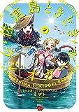 佐渡島ときどきラジオガール 2 (チャンピオンREDコミックス)