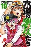六道の悪女たち 19 (少年チャンピオン・コミックス)