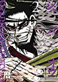 娑婆王 2 (少年チャンピオン・コミックス)